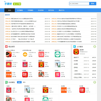 蓝色软件手游手赚资源分享网站织梦下载站模板