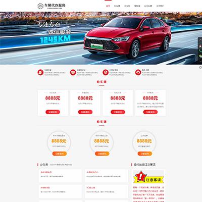 HTML5车辆上牌过户验车服务类网站织梦模板(自适应)