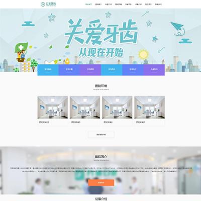 html5响应式口腔医院自适应网站模板(自适应)