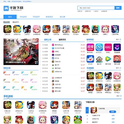 手机游戏下载资源织梦下载站织梦模板(自适应)