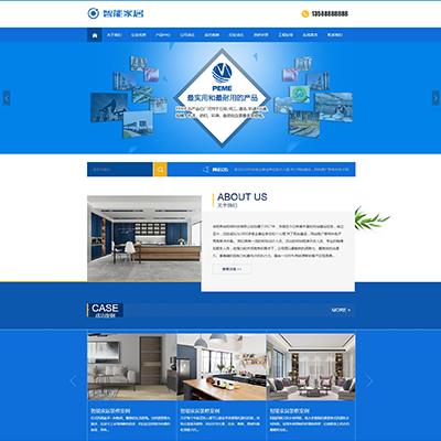 智能家居控制系统设计公司织梦模板(带手机版)