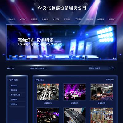 舞台搭建布置文化传媒公司织梦模板(带手机版)