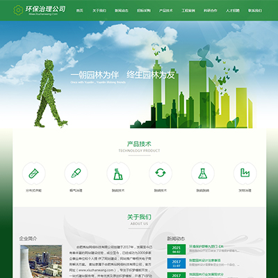 响应式烟气治理环保工程公司织梦模板(自适应)