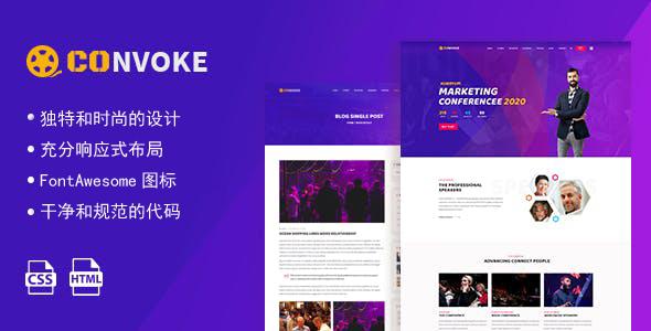 会议活动展览HTML5网站模板
