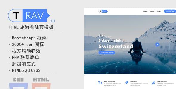 多用途旅游着陆页HTML5模板