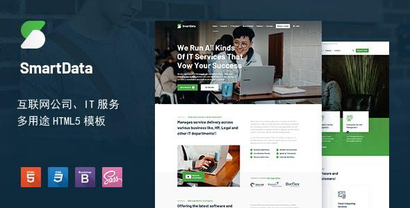 大气多功能互联网科技企业网站模板