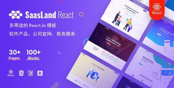 多用途ReactJs模板软件产品公司网站