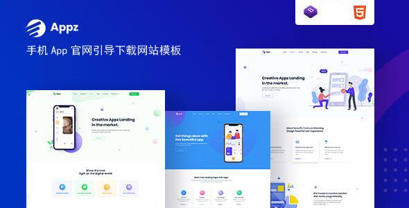 手机App官网引导下载网站模板