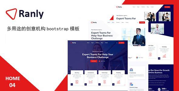 多用途创意机构网站bootstrap模板