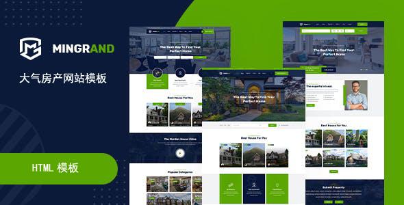 绿色大气HTML5房地产网站模板