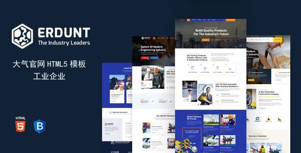 大气HTML5工业类企业官网页面模板