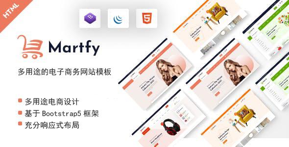 大气多用电商购物网站UI前端框架