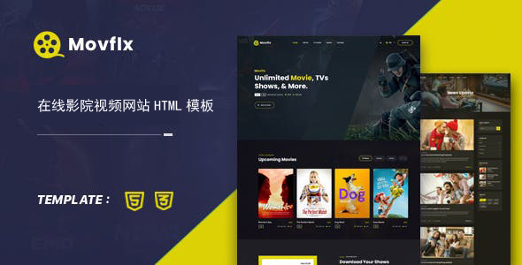 在线影院视频网站HTML5模板