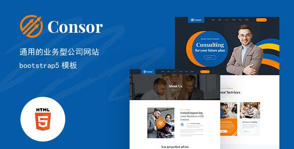 通用HTML5企业网站前端模板