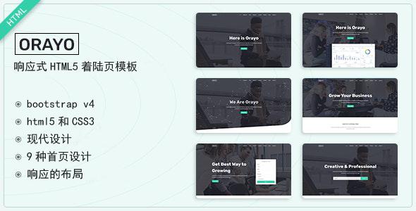 9种产品着陆页HTML5模板