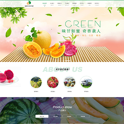 响应式生态农业瓜果蔬菜织梦企业模板(自适应