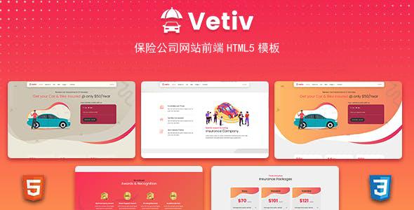 车辆保险业务公司网站HTML5模板