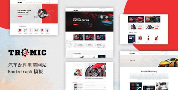 HTML5汽车配件产品电商网站模板