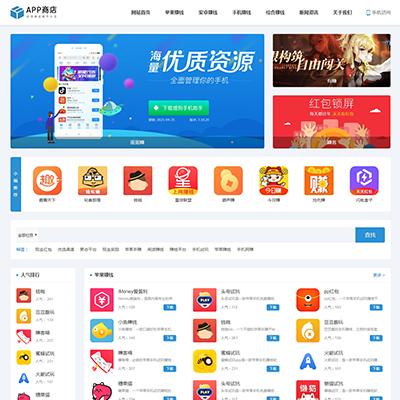 响应式手机app应用商店软件下载站织梦模板(自适应)