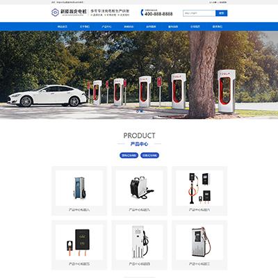 新能源汽车充电桩产品展示网站织梦模板(带手机端)