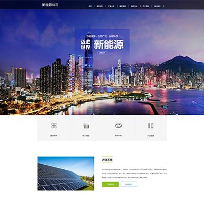 响应式新能源企业集团类织梦模板(自适应)
